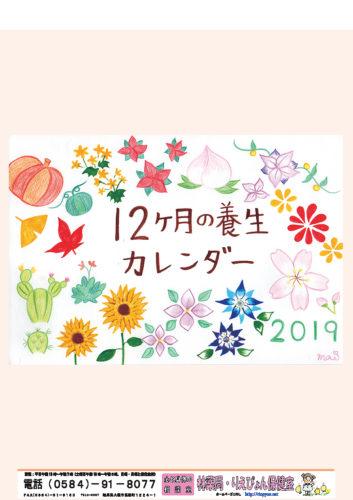 「季節の養生カレンダー」出来上がりました!