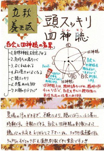 立秋の養生法