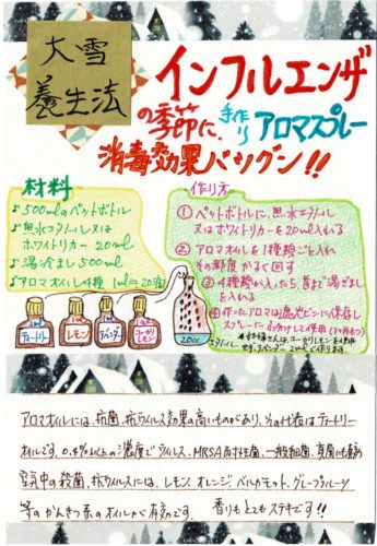 大雪の養生法